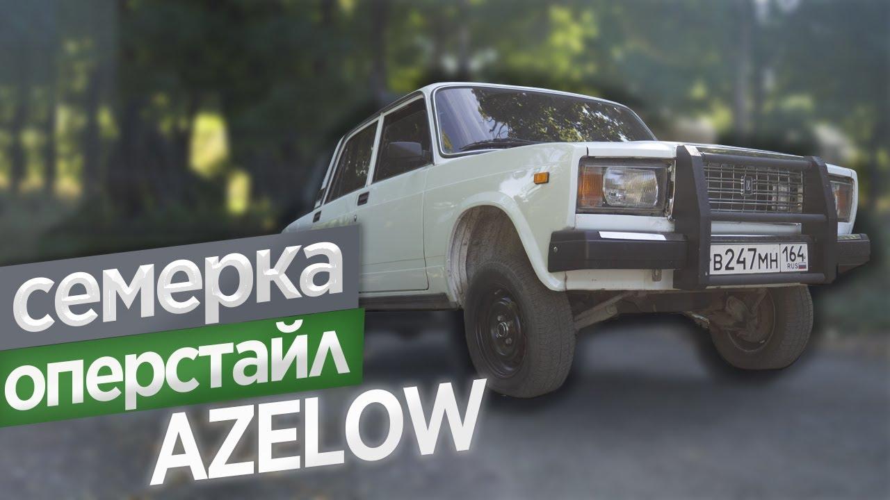 СЕМЕРКУ из ОПЕРСТАЙЛ в АВТОШ (AZELOW)! Поднял передок на ВАЗ 2107 в НЕБЕСА! Оперстайл или азелоу?