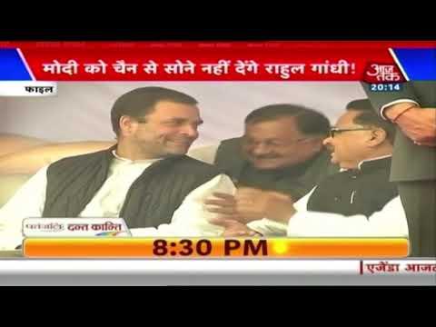 किसानों का कर्ज माफ, राहुल के हौंसले हैं बुलंद | स्पेशल रिपोर्ट