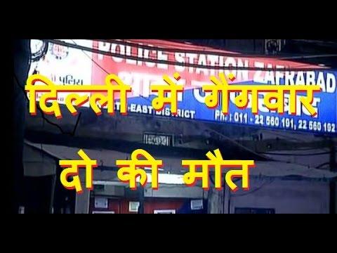 दिल्ली में  गैंगवार  दो की मौत | Gangwar in Jafrabad area of Delhi, Two killed