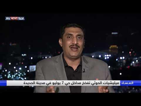 الحوثيون.. استراتيجية تفخيخ المنازل وترويع المدنيين  - نشر قبل 2 ساعة