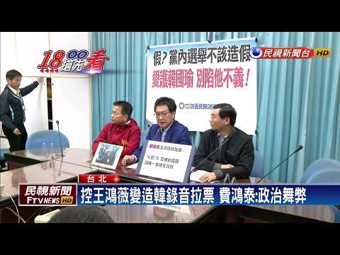 費鴻泰控用韓假錄音拉票 王鴻薇:有經同意-民視新聞