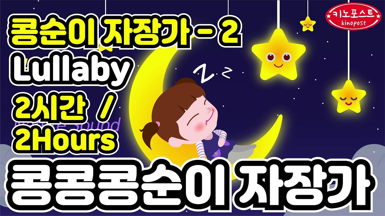 콩순이자장가-2(Kongsuni Lullaby)아기수면음악-공부음악(Studymusic)♫오르골 (Orgel) ♫SleepingMusic♫Lullaby For Babies