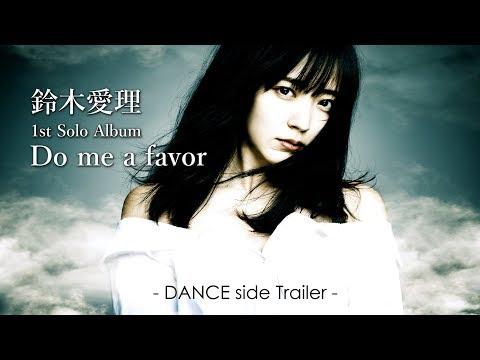 鈴木愛理  Do me a favor -Dance side Trailer-