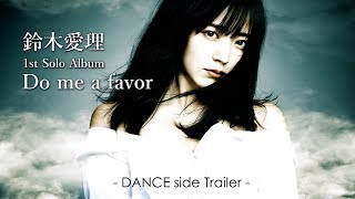 2018.6.6 Release 鈴木愛理ソロデビューアルバム「Do me a favor」 -Dance side Trailer- □映像内楽曲 1.DISTANCE 2.perfect timing 3.Be Your Love 4.Moment 5.