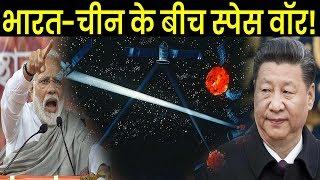 India China के बीच छिड़ा खतरनाक Space War, अमेरिकी एक्सपर्ट का बड़ा दावा
