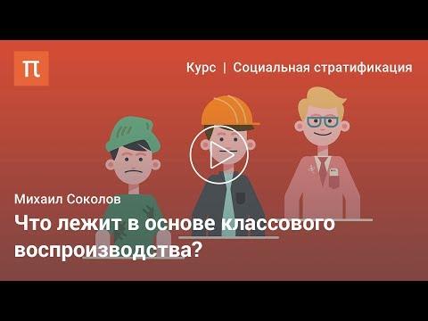 Социальная мобильность и классовое воспроизводство — Михаил Соколов