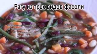 Консервированная фасоль рецепты с фото.Рагу из трех видов фасоли