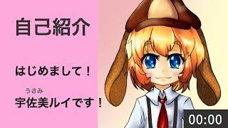 「【自己紹介】初めまして😄バーチャルうさぎ探偵「宇佐美ルイ」です!」のサムネイル