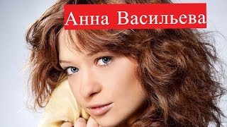 Анна Васильева Биография
