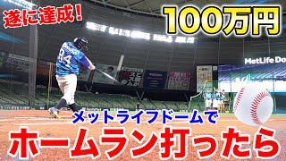 プロ球場でホームラン打ったら¥10000で遂に達成者が出ました!!