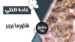شاورما برجر - غادة التلي