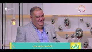 8 الصبح - الإعلامي إبراهيم فايق يكشف سر عن الإعلامي الكبير طارق أبو السعود أهلاوي ولا زملكاوي؟؟