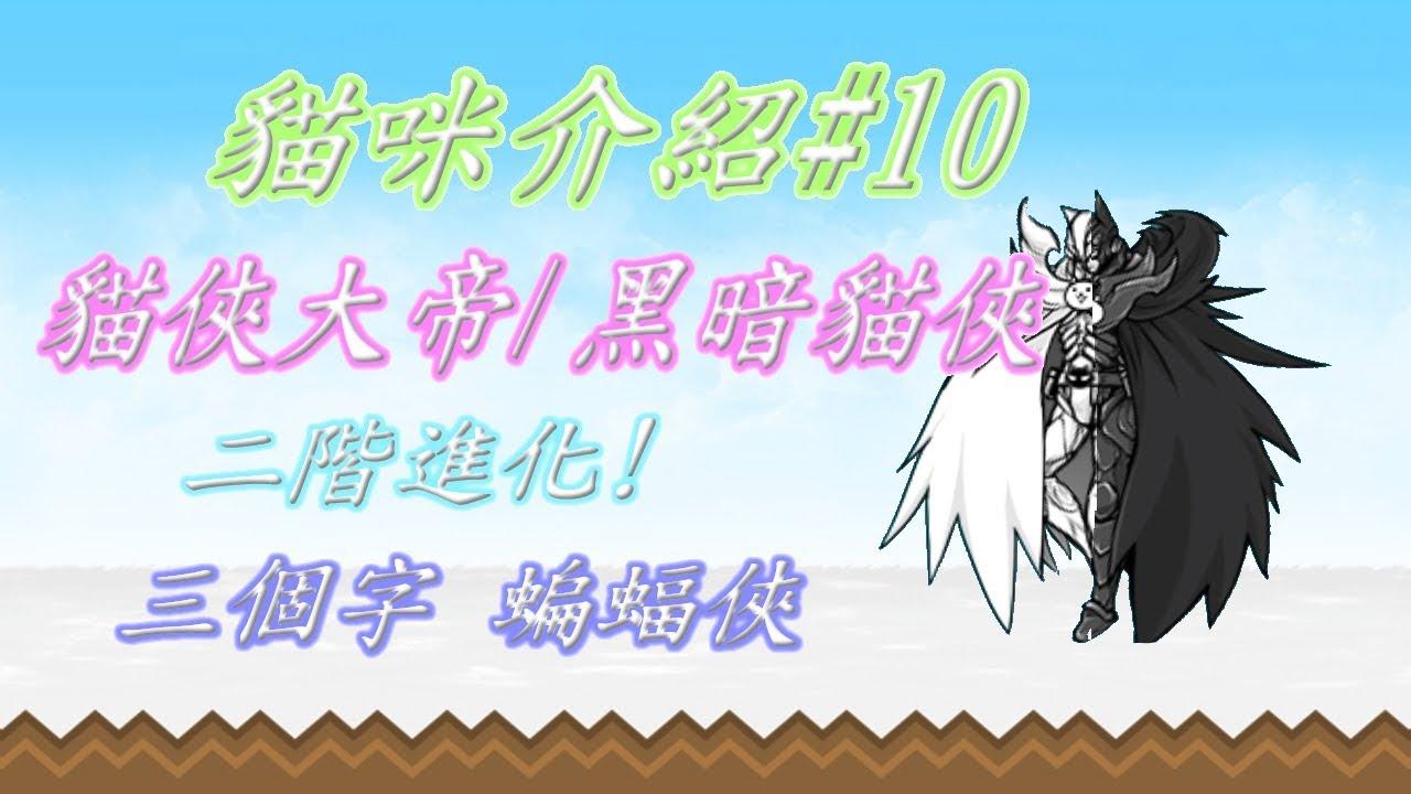 【貓咪大戰爭】貓咪介紹#10 貓俠大帝→黑暗貓俠 性能介紹 - YouTube