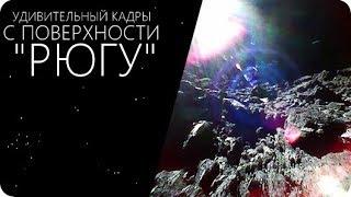 ХАЯБУСА 2 И ТАИНСТВЕННЫЙ КУБ [Астероид Рюгу]