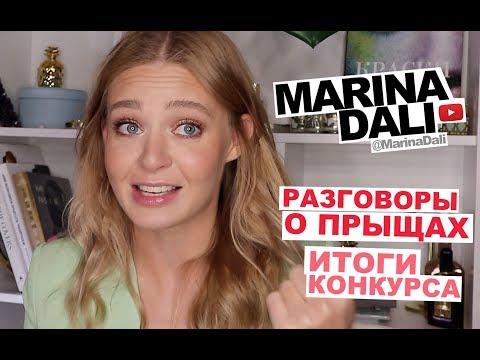 РАЗГОВОРЫ О ПРЫЩАХ и итоги конкурса  (Марина Дали/Marina Dali)