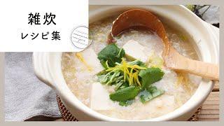 【雑炊レシピ8選】優しい味のほっこり雑炊。疲れている時やお酒のシメにもおすすめ!