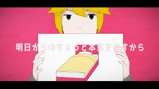 【鏡音レン】NARAZUMONO【オリジナルMV/ワンオポ】