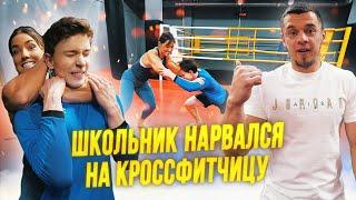 Школьник против девчонки! Заруба у Вовка! cмотреть видео онлайн бесплатно в высоком качестве - HDVIDEO