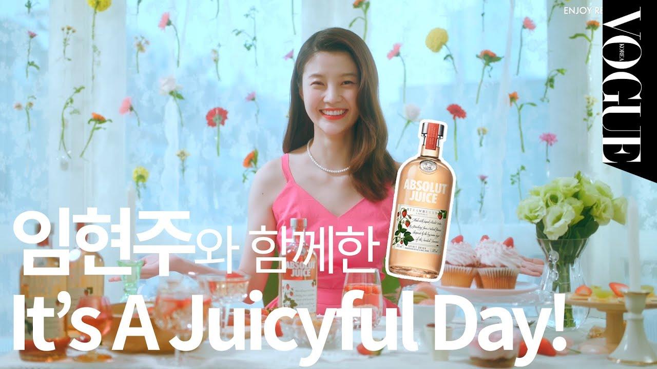 [광고] 임현주와 앱솔루트 주스가 함께하는 세상에서 가장 달콤한 홈파티 'It's A Juicyful Day'