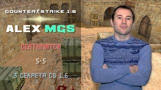 Counter-Strike 1.6 🔴 5х5 Как стать сильнее? 3 мощнейших секрета!