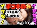 【手コキカラオケ】絶対にイカせる女VS絶対にイカない男【JKコスプレ】