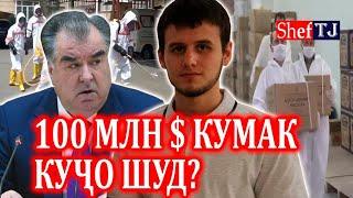 Э.Раҳмонов пулҳоро куҷо кард ? #Каронавирус