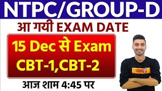 rrb ntpc exam date 2020|| group d exam date 2020 || railway jobs 2020|| आ गयी Exam Date