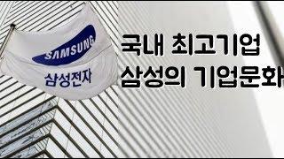 삼성에서 이렇게 하면 짤립니다 1부