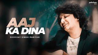 Aaj Ka Dina - Official Video | Digvijay Singh Pariyar | Pahadi Song