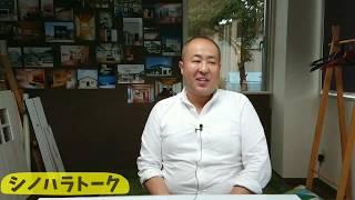 【シノハラトークvol.08】 あのトレンディドラマの名作「東京ラブストー...