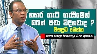 නහර ගැට ගැසීමෙන් ඔබත් පීඩා විදිනවාද ? විසදුම මෙන්න   Piyum Vila   14 - 05 - 2019   Siyatha TV Thumbnail