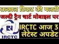 IRCTC Train Ticket Booking 3 Latest Update About Tourist Train,Tatkal Ticket, Online Chart
