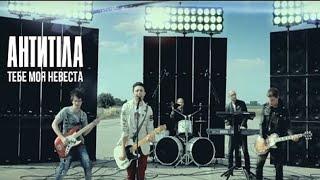 Антитіла - Тебе моя невеста (Full version HD Official)