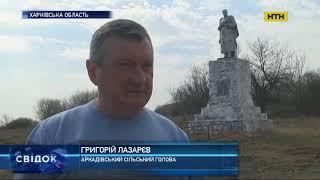 На Харьковщине восстанавливают памятник павшим во время войны