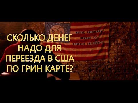Сколько денег надо для переезда в США по Грин Карте | Грин Карта Беларусь