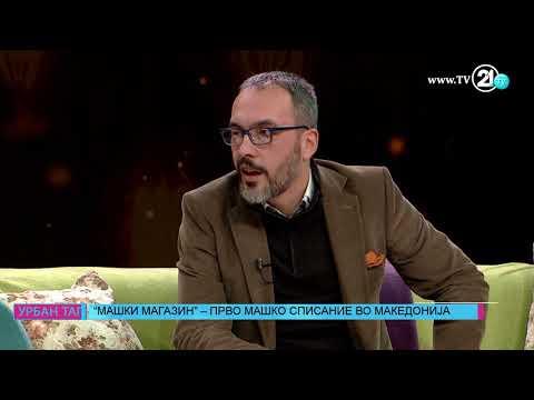 """Урбан Таг - """"Машки магазин"""", првото машко списание во Македонија"""