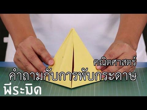 คำถามกับการพับกระดาษ : คณิตคิดสนุก คณิตฯ ป.4-ม.3