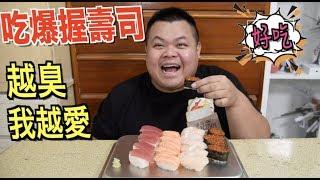 【大蛇丸】一人吃爆!一盤握壽司 越臭我越愛!