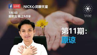 NICK心灵聊天室 - 第11期:原谅