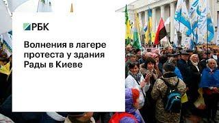 «Палаточный лагерь протеста»: как в Киеве прошел второй день антикоррупционного митинга