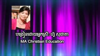 Khmer Sermon: God is on process changing us - ព្រះកំពុងធ្វើការឆ្នៃយើង by Ms. Socheata Hou