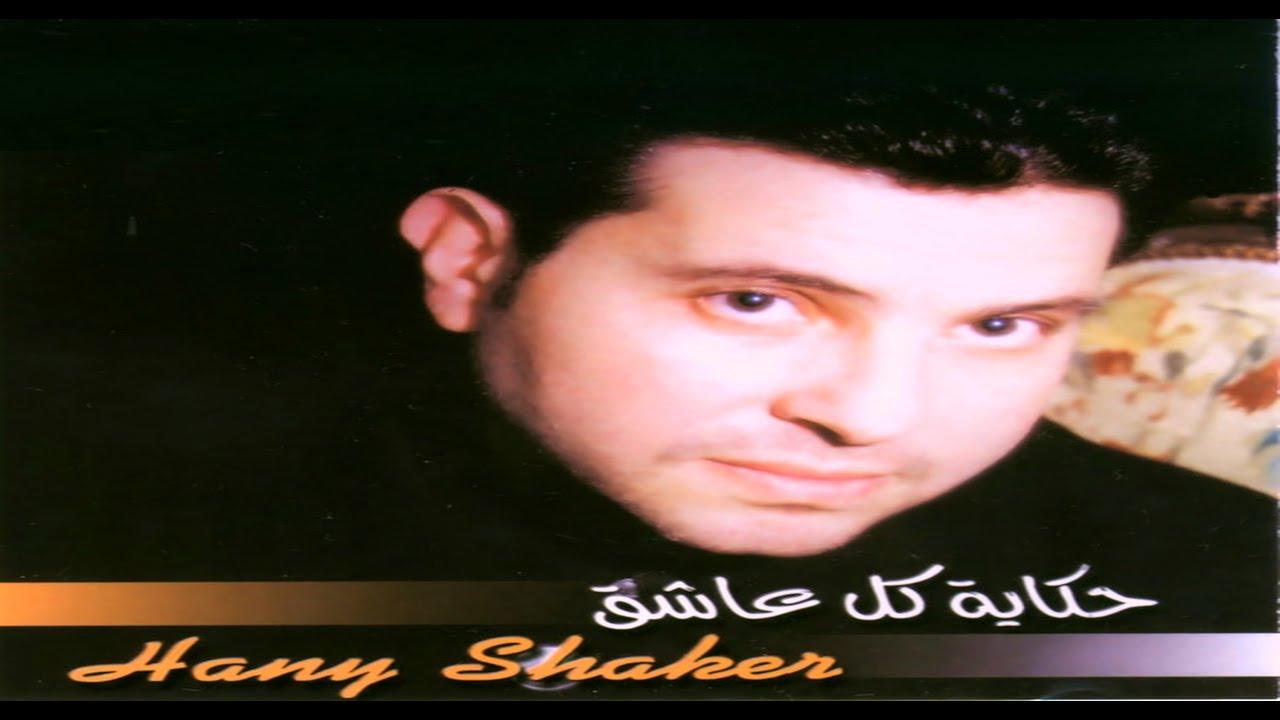 هاني شاكر مشتريكي Hany Shaker Meshtreki Youtube
