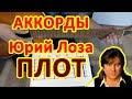 Плот Юрий Лоза Аккорды песни Разбор на гитаре Видео урок Текст mp3