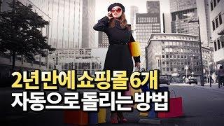 온라인쇼핑몰 창업, 위탁도매로 6개 돌리기(스마트스토어…