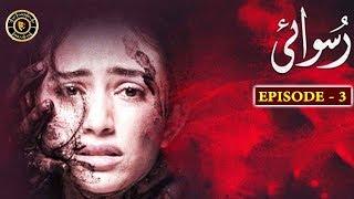 Ruswai Episode 3 | Sana Javed & Mikaal Zulfiqar | Top Pakistani Drama