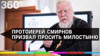 Протоиерей Дмитрий Смирнов посоветовал россиянам собирать милостыню