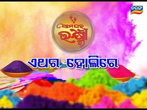 Ama Ghara Laxmi | 20 March 19 | Promo | Odia Serial - TarangTV