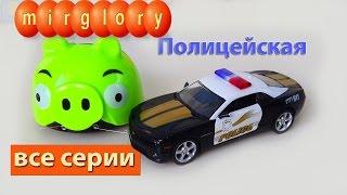 Мультфильмы про машинки все серии Полицейская машина Развивающие Видео Мультики для детей mirglory