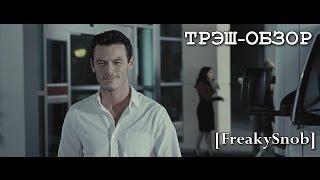 """[FreakySnob] - Трэш-обзор фильма """"Никто не выжил"""""""