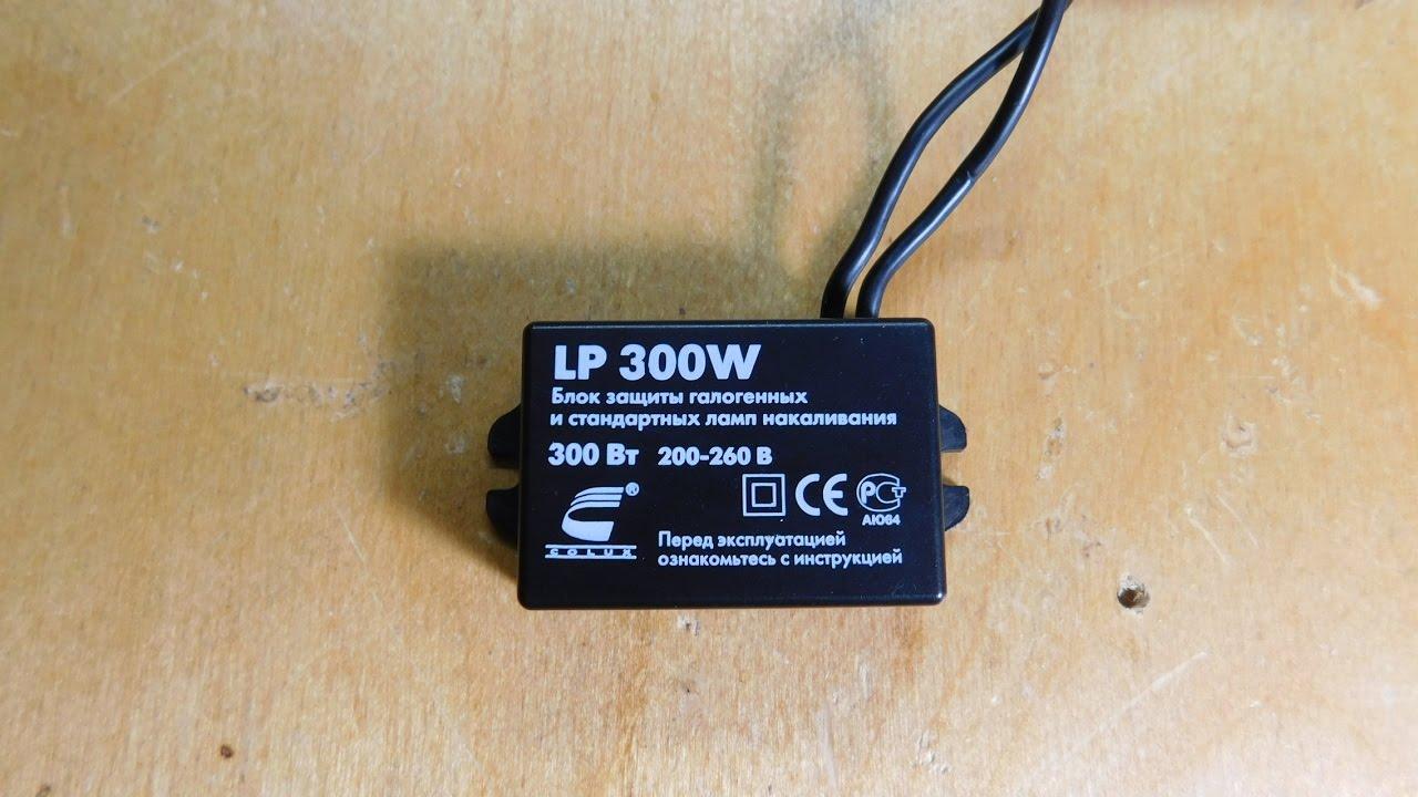 Блок защиты ламп накаливания схема